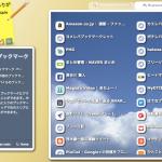 【Chrome拡張】少機能の「新しいタブ」画面にブクマ一覧、メモ帳が!華やかになるし、はかどるわぁ