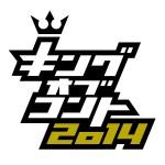 「ネタで勝負できるお笑い芸人」がガツンと売れにくい現状ってどうなの? #キングオブコント2014