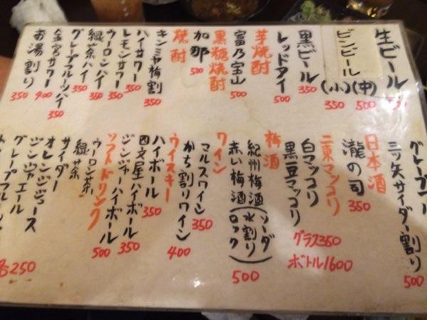 池尻大橋のおいしい串焼き屋「四文屋」