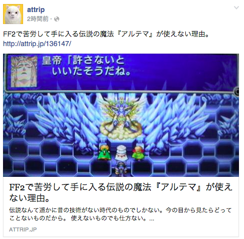 facebookのOGPのdescriptionを変更する方法