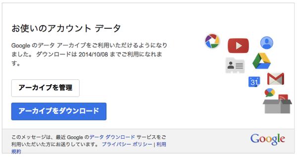 gmailでバックアップをとる方法