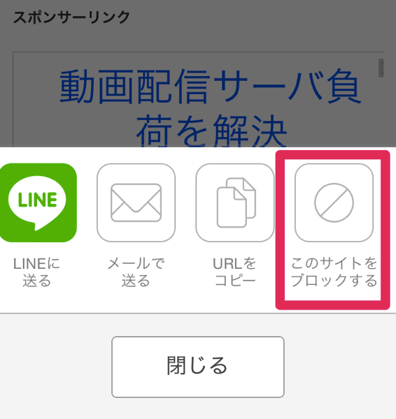 Gunosyのマイニュース(朝刊・夕刊)で特定のサイトを表示させない方法