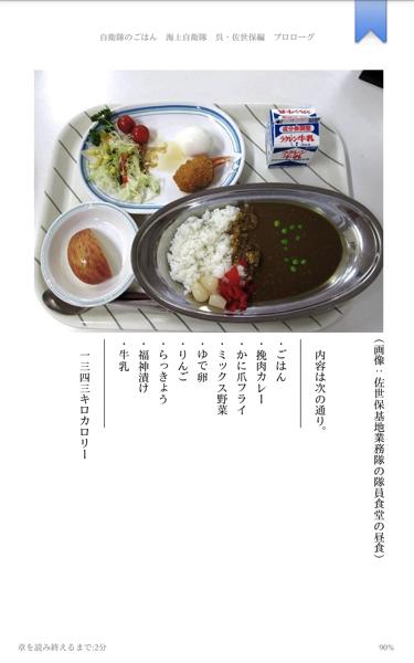 自衛隊の食事を淡々と綴った本がシュール
