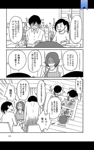 シモダアサミさんの漫画が面白い「中学性日記」