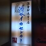 【渋谷】吸盤がひっつくイカの刺身と肝のタレを味わいたいならイカセンターで決まりです