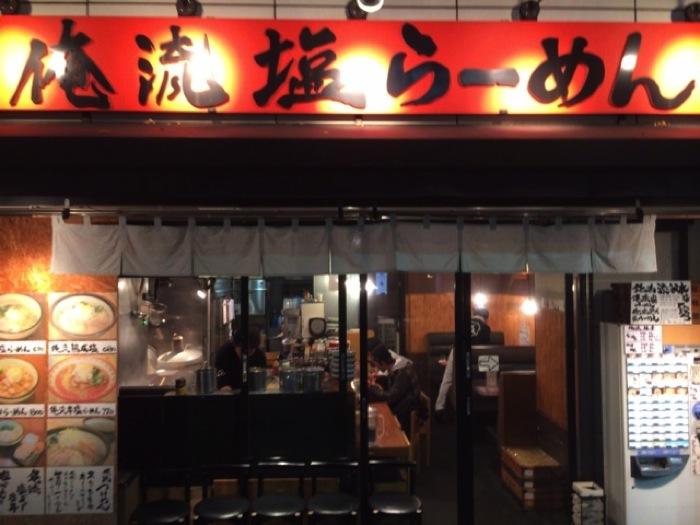 俺流塩らーめん 渋谷本店で辛みそを食べてきた