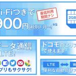 月8GBの通信料が2,838円!BIGLOBE LTE データSIMが大幅にパワーアップしてた!