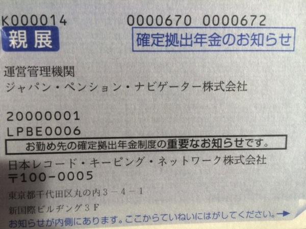 日本レコード・キーピング・ネットワーク株式会社 @ideco(イデコ)