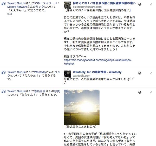 facebookのタイムラインであとで読む機能を利用する方法