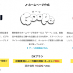 【4万円お得】ペパボのWiMAX契約で有料サーバー、サイト作成ツール、2000枚の写真保存サービスが1年間無料に!