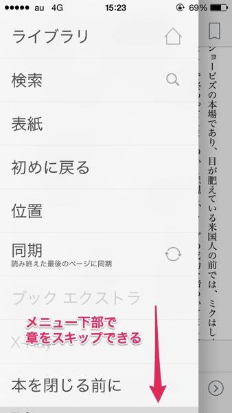 iphoneのkindleアプリで電子書籍を読む方法