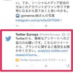 Twitterがタイムラインにてブランドに関するアンケートを開始!広告に本気を出してきた模様