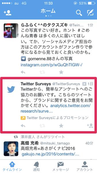 twitterが広告への取り組みを強化。アンケートによってユーザーに最適な情報を配信する流れに