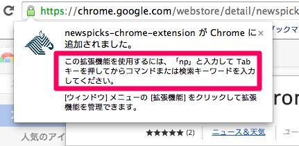 NewsPicksにgoogle chrome拡張機能が。投稿しやすくなった。