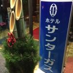 【上野で飲み会後】終電を逃した場合は週末でも空いていた「ホテルサンターガス」がいいかもしれない