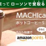 【今だけ】ローソンでAmazon商品を受け取るとコーヒー無料!1000円分のAmazonポイント獲得のチャンスも!