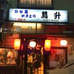 【渋谷】都会の喧噪を忘れて飲むには鳥升(とります)がコスパも良くてオススメ