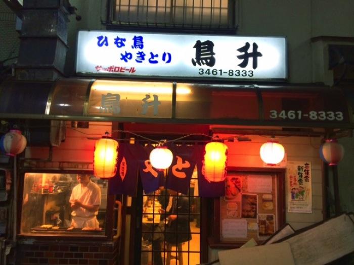 渋谷の鳥升(とります)が大衆的で安く飲める