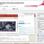 NewsPicksのChrome拡張機能がリリース!記事を読んだサイトでPickが可能になりました!