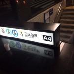 【日比谷・有楽町】皇居ランの着替えなら「ARTSPORTS」へ!ロッカーとシャワーが使える施設です