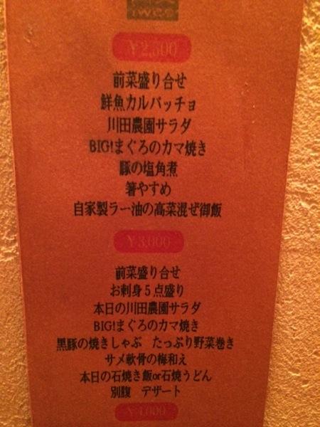 渋谷のイケてるIT企業で働く方々には「巌(いわお)」でステキな時間を過ごしてほしい
