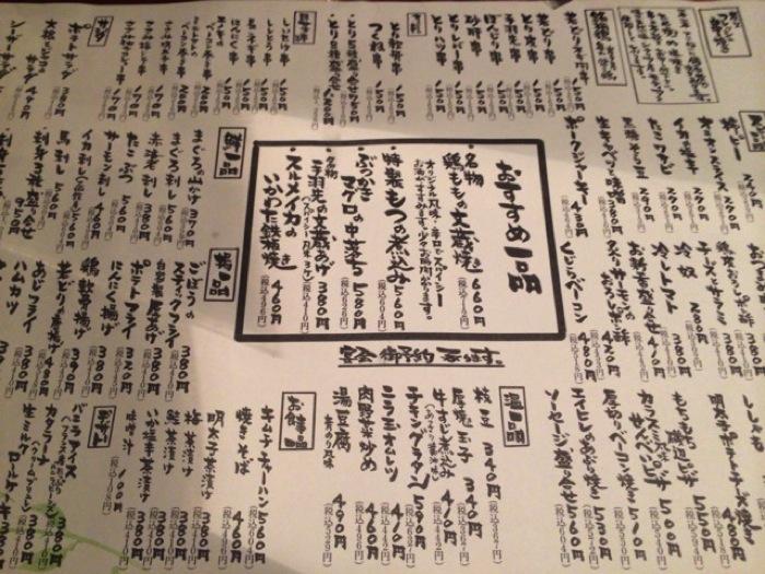 おいしいもつと串焼きを食べるなら「鍛冶屋文蔵  有楽町の国際フォーラム前店」