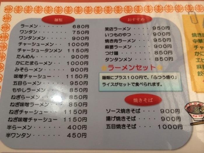 新潟の暴力的にうまい焼き肉ラーメンを提供する笑店