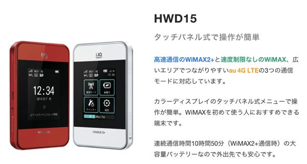 ヘテムル、グーペ、写真を保存できるサービスが無料で使えるwimax