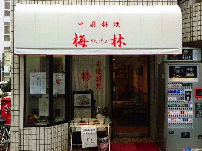 五反田で中華料理を食べるなら梅林で決まり