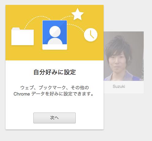 google chromeで情報の最適化、変なサイトを見てもバレないようになった