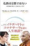 仏教の教え「人助けの喜びは消えない」がオモシロい
