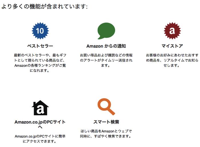 amazonのchrome拡張機能で買い物が便利に