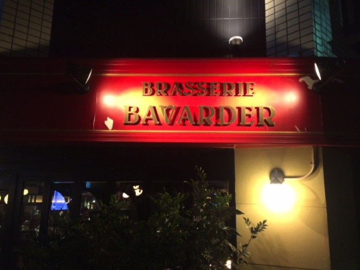 イノシシが食べられる不動前のブラッスリーババルデ(BRASSERIE BAVARDER)