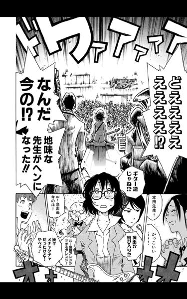自分を変えようと奮闘する漫画「SHIORI EXPERIENCE ジミなわたしとヘンなおじさん」