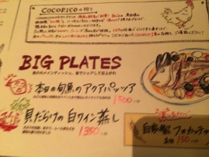 渋谷のイタリアンLA COCORICO(ラ・ココリコ)はオシャレだし落ち着いて飲める