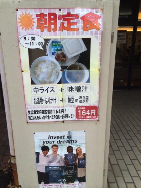千葉大学は何でも揃って便利だから受験生におすすめ