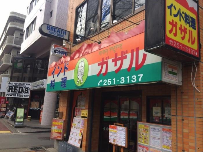 西千葉のおいしいご飯屋さん