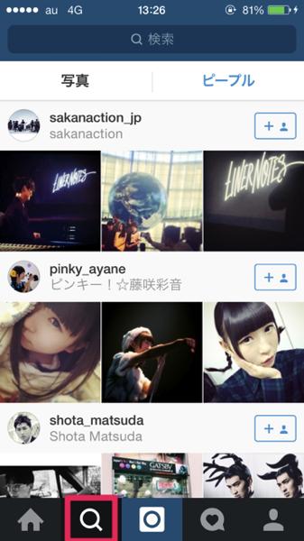 instagramを使えばファンにもっと好きになってもらえる