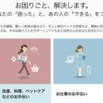 実働22時間で月収8万円の事例も!主婦の働き方を変えていく「Any+Times(エニタイムズ)」を知ってます?