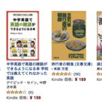 KIndle本『心配ぐせを直せば〜』48円、コミック『富士山さんは思春期』99円など年始セールがお得すぎるのでチェックしておこう