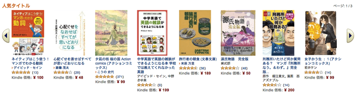Kindle本 年末年始セール (Kindle月替わりセール)がアツい