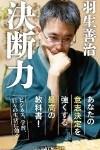 ちきりん氏でもイケダ氏でもない!あの天才棋士に学ぶ人気ブログの作り方