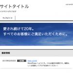 【ブログ】SEO効果大と話題の「賢威」テンプレートをWordPressで利用する方法