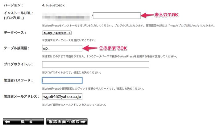 お名前.comの共用サーバーでWordPressブログを始める方法