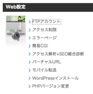 お名前. comのサーバー契約時にぜひ!ファイル転送ソフト「FileZilla」で必要なパスワードなどを確認する方法