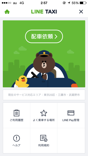 LINE TAXIが便利すぎて快適
