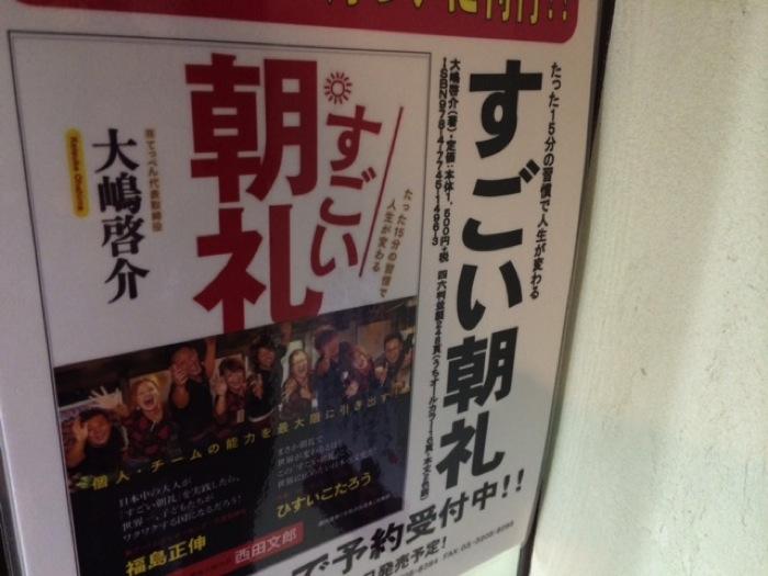 渋谷の女道場の店員さんが元気いっぱいで楽しく飲める