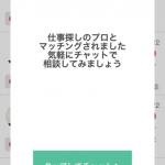 【評判、口コミ】ジョブクルアプリで求職活動はできるのか?求人を元に感想書く