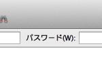 【お名前. comのサーバー契約時に】ファイル転送ソフト「FileZilla」に必要なパスワードなどを確認する方法