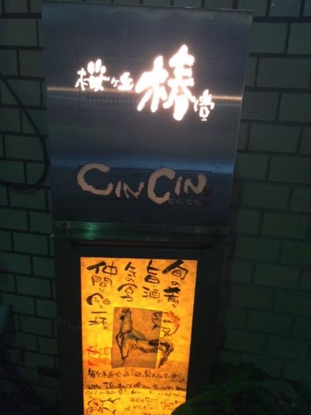 渋谷の椿堂はカウンター席もあって静かに飲める